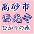 西光寺ひかりの苑アイキャッチ